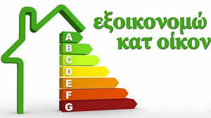 'SAVE ENERGY AT HOME' PROJECT, GREECE